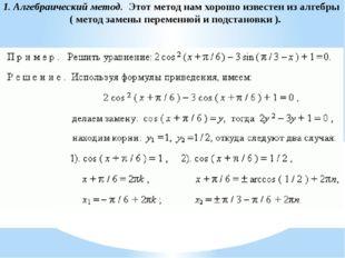 1. Алгебраический метод.Этот метод нам хорошо известен из алгебры ( мето