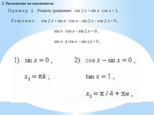 2. Разложение на множители.  П р и м е р 2.