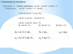 П р и м е р 3. Решить уравнение:cos2x–cos8x+cos6x= 1.