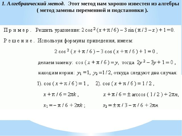 1. Алгебраический метод.Этот метод нам хорошо известен из алгебры ( мето...