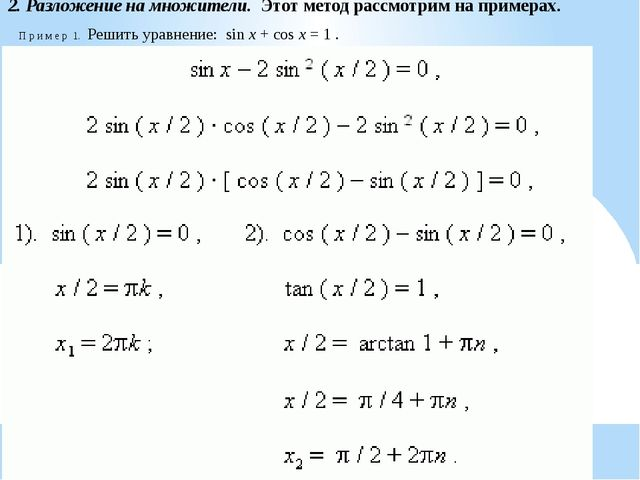 2. Разложение на множители.Этот метод рассмотрим на примерах.   П р и м...