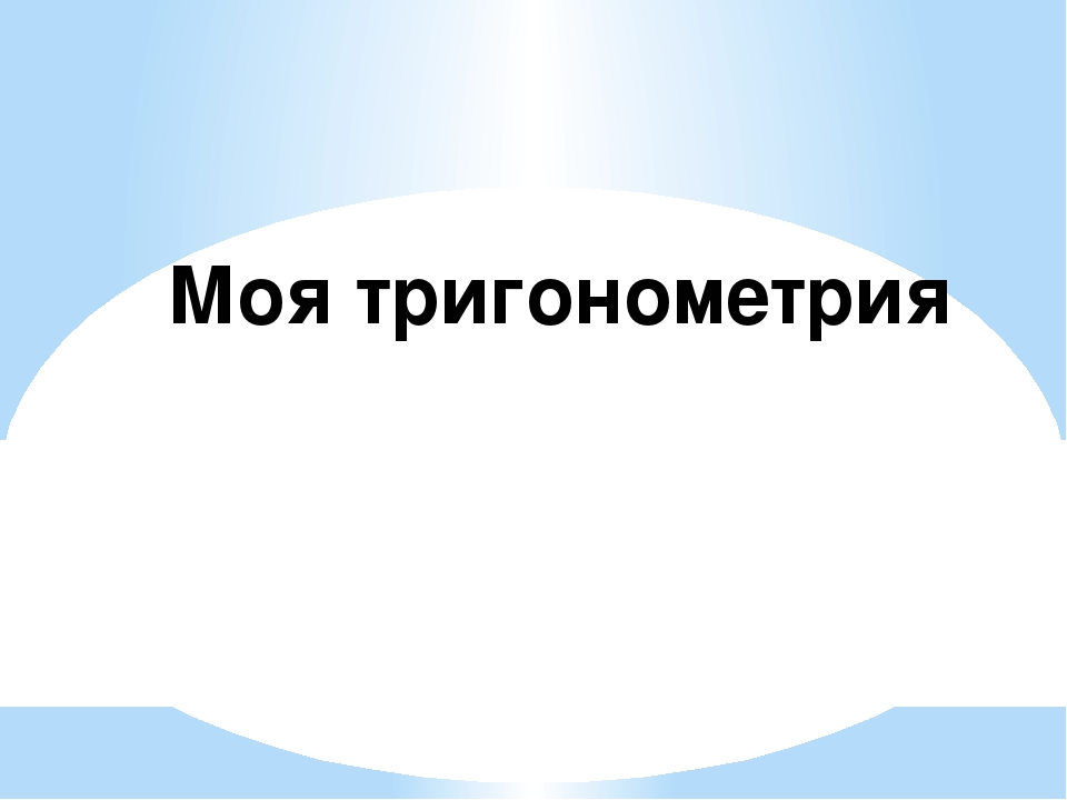 Моя тригонометрия