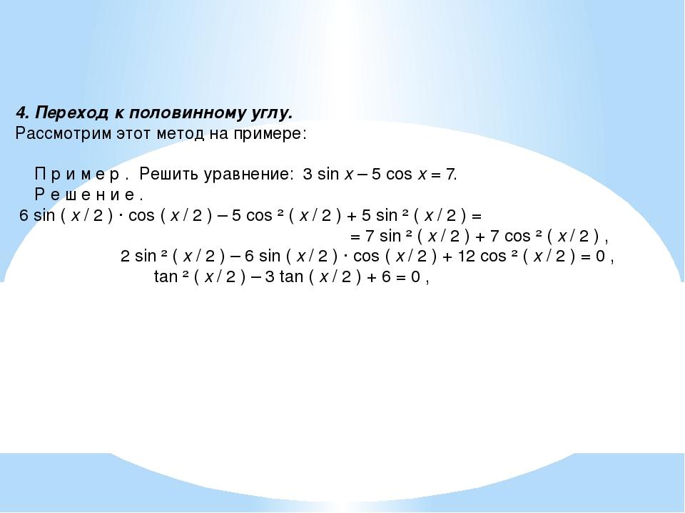 4. Переход к половинному углу. Рассмотрим этот метод на примере:   П р и...