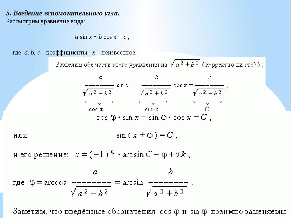 5. Введение вспомогательного угла. Рассмотрим уравнение вида:  ...