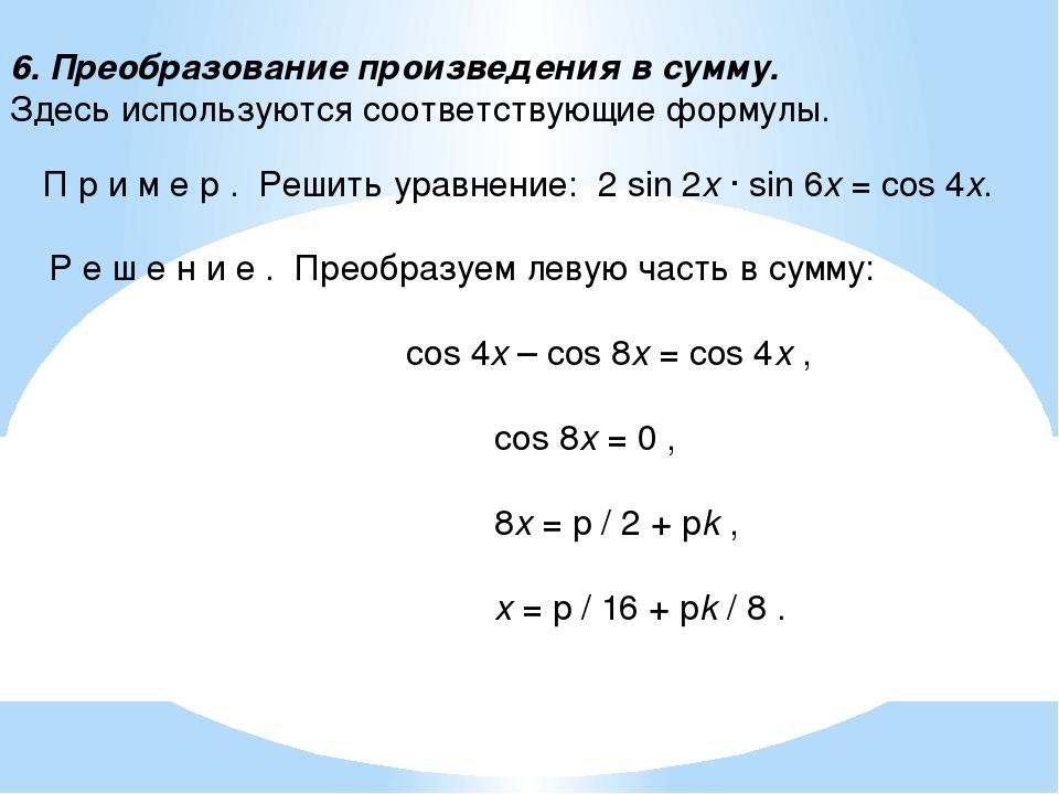 6. Преобразование произведения в сумму. Здесь используются соответствующиеф...