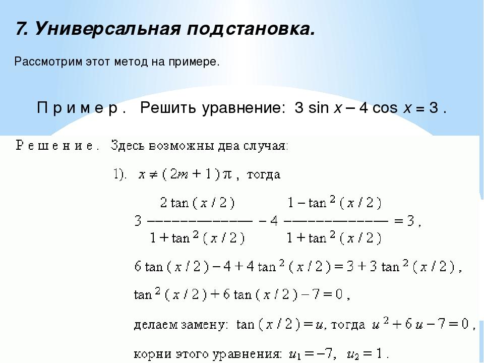 7. Универсальная подстановка. Рассмотрим этот метод на примере. ...
