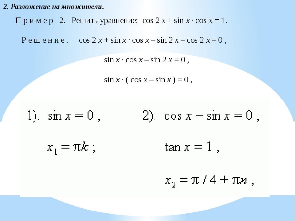 2. Разложение на множители.  П р и м е р 2....
