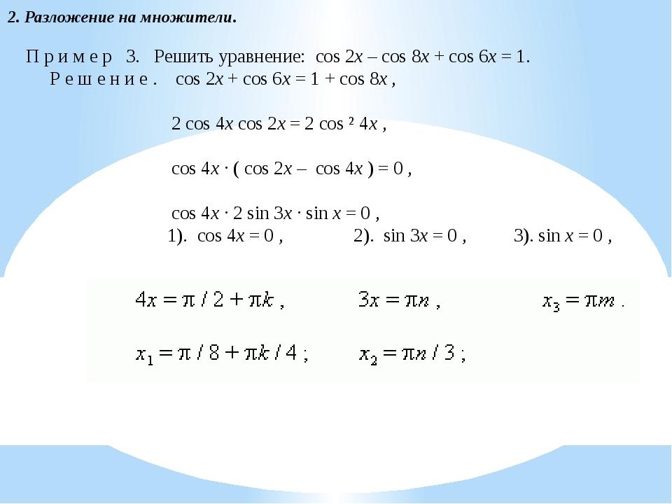П р и м е р 3. Решить уравнение:cos2x–cos8x+cos6x= 1. ...