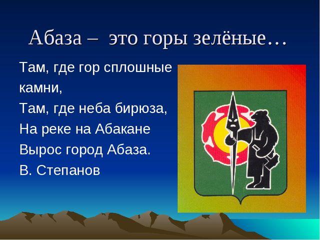 Абаза – это горы зелёные… Там, где гор сплошные камни, Там, где неба бирюза,...