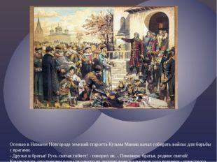Осенью в Нижнем Новгороде земский староста Кузьма Минин начал собирать войско