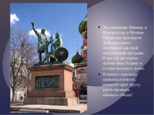 Это памятник Минину и Пожарскому в Москве. Теперь мы празднуем День народного