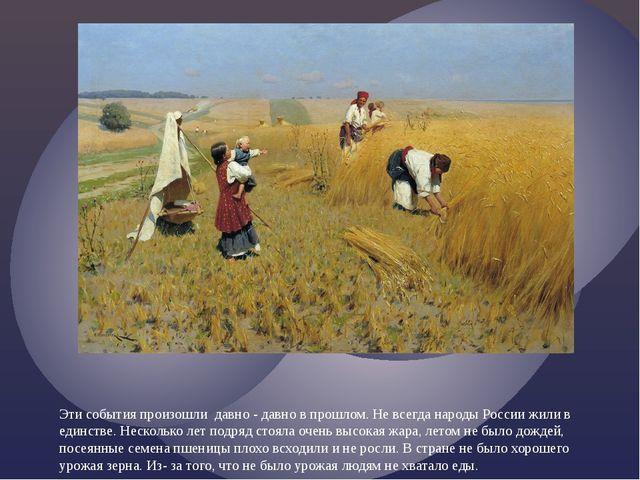 Эти события произошли давно - давно в прошлом. Не всегда народы России жили в...