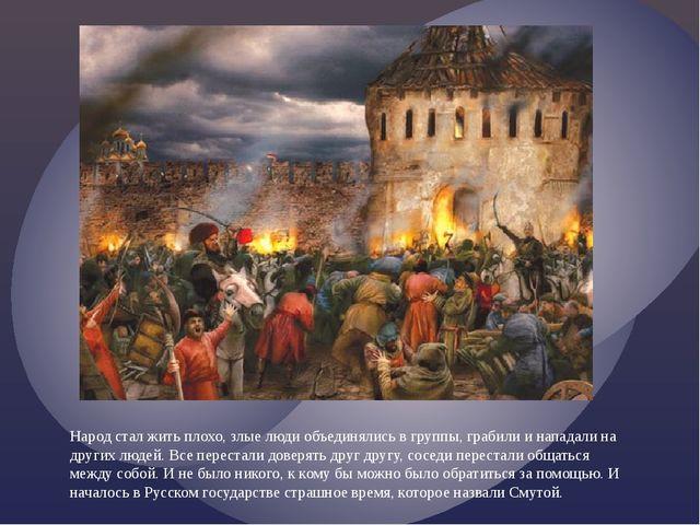 Народ стал жить плохо, злые люди объединялись в группы, грабили и нападали на...