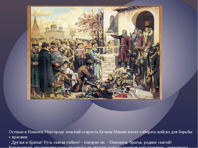 Осенью в Нижнем Новгороде земский староста Кузьма Минин начал собирать войско...