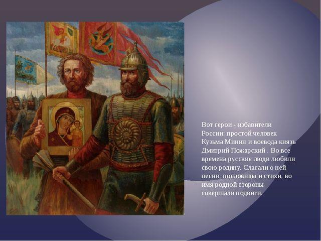 Вот герои - избавители России: простой человек Кузьма Минин и воевода князь Д...