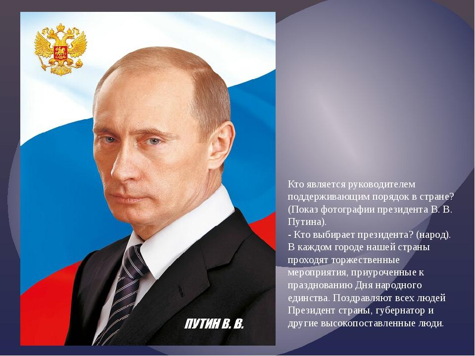 Кто является руководителем поддерживающим порядок в стране? (Показ фотографии...