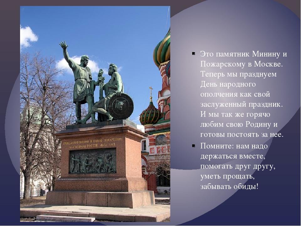 Это памятник Минину и Пожарскому в Москве. Теперь мы празднуем День народного...