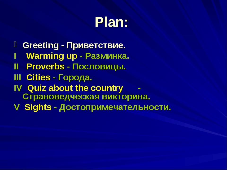 Plan: Greeting - Приветствие. I Warming up - Разминка. II Proverbs - Пословиц...