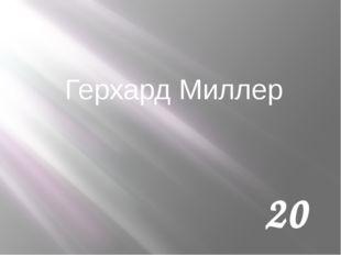 В каком документе и когда (число, месяц, год) советским немцам было предъявле
