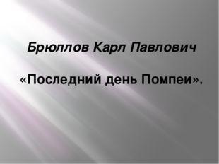 Композитор, педагог. Окончил Московскую консерваторию и аспирантуру. Один и