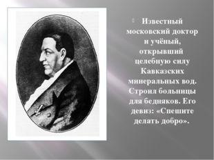 Один из самых своеобразных российских зодчих рубежа XIX — XX веков. Современн