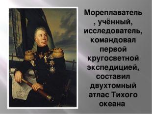Был в дружбе с А. С. Пушкиным. Присутствовал при его кончине. Ещё в молодости