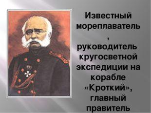 (1820-1892)— русский поэт-лирик немецкого происхождения, переводчик, мемуари