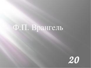 Звание художника по окончании Академии получил за картину «Сумерки на Волге».