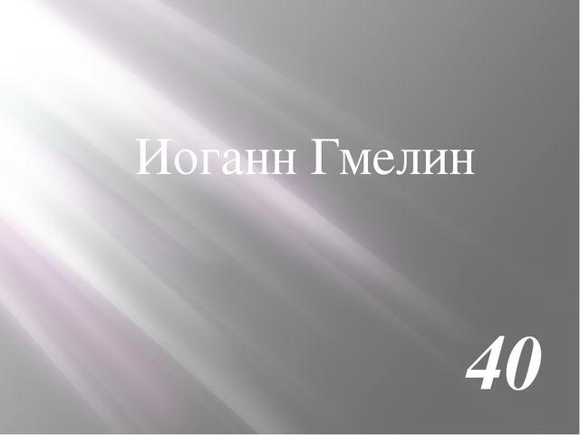 Известный московский доктор и учёный, открывший целебную силу Кавказских мине...