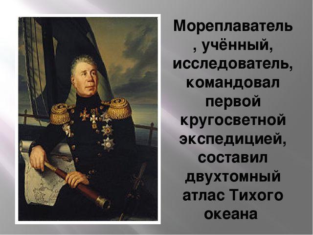 Был в дружбе с А. С. Пушкиным. Присутствовал при его кончине. Ещё в молодости...