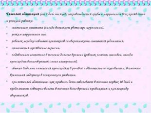 Тяжелая адаптация (от 2 до 6 месяцев) сопровождается грубым нарушением всех п