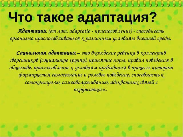Адаптация (от лат. аdaptatio - приспособление) - способность организма приспо...