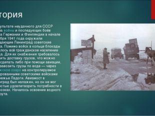 История В результате неудачного для СССР началавойныи последующих боёв войс