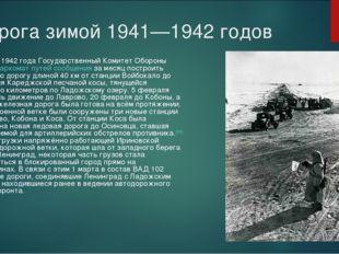 Дорога зимой 1941—1942 годов 1 января 1942 года Государственный Комитет Оборо