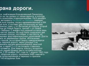 Охрана дороги. Автотрасса, снабжавшая блокированный Ленинград, находилась не