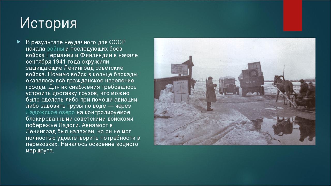 История В результате неудачного для СССР началавойныи последующих боёв войс...