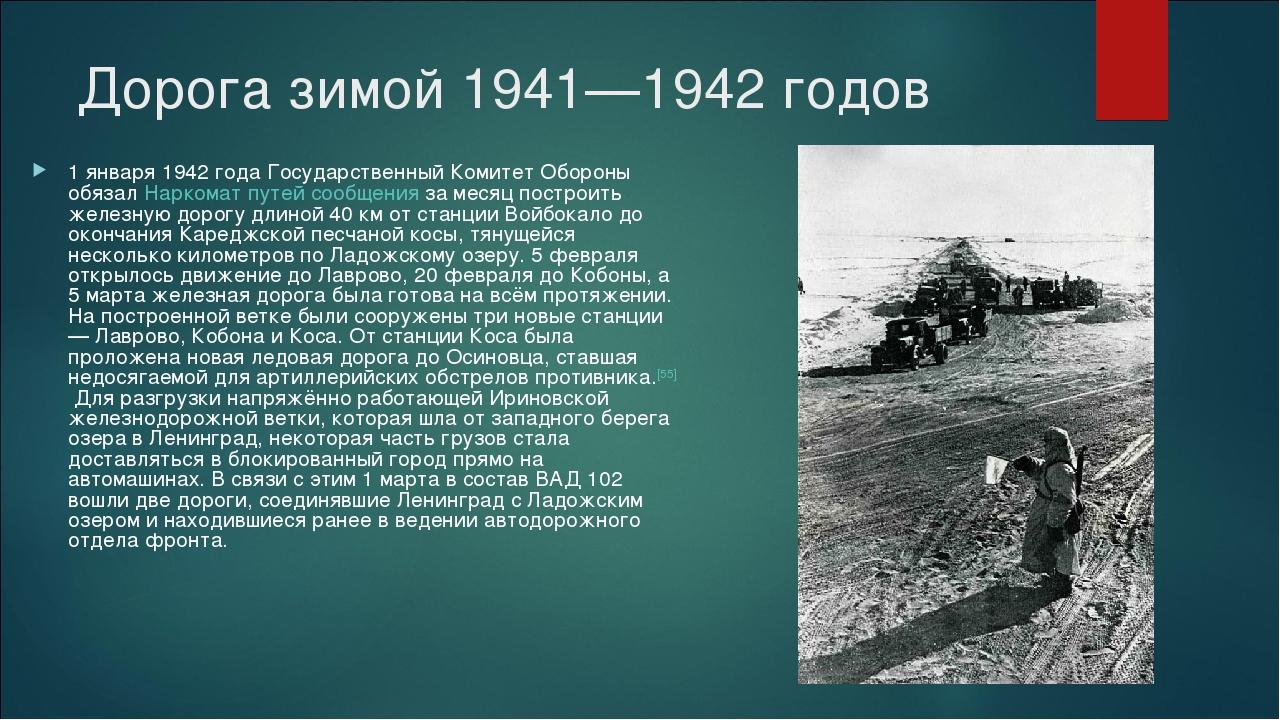 Дорога зимой 1941—1942 годов 1 января 1942 года Государственный Комитет Оборо...