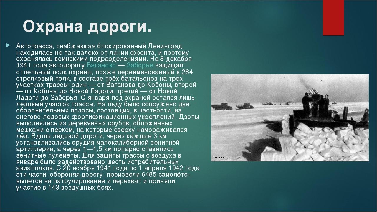 Охрана дороги. Автотрасса, снабжавшая блокированный Ленинград, находилась не...
