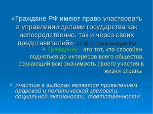 «Граждане РФ имеют право участвовать в управлении делами государства как непо