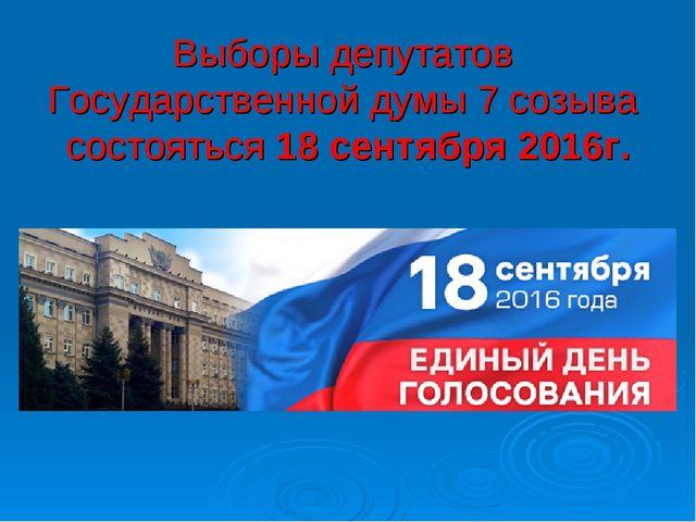 Выборы депутатов Государственной думы 7 созыва состояться 18 сентября 2016г.