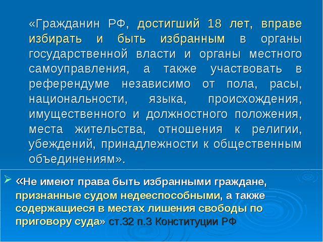 «Гражданин РФ, достигший 18 лет, вправе избирать и быть избранным в органы го...