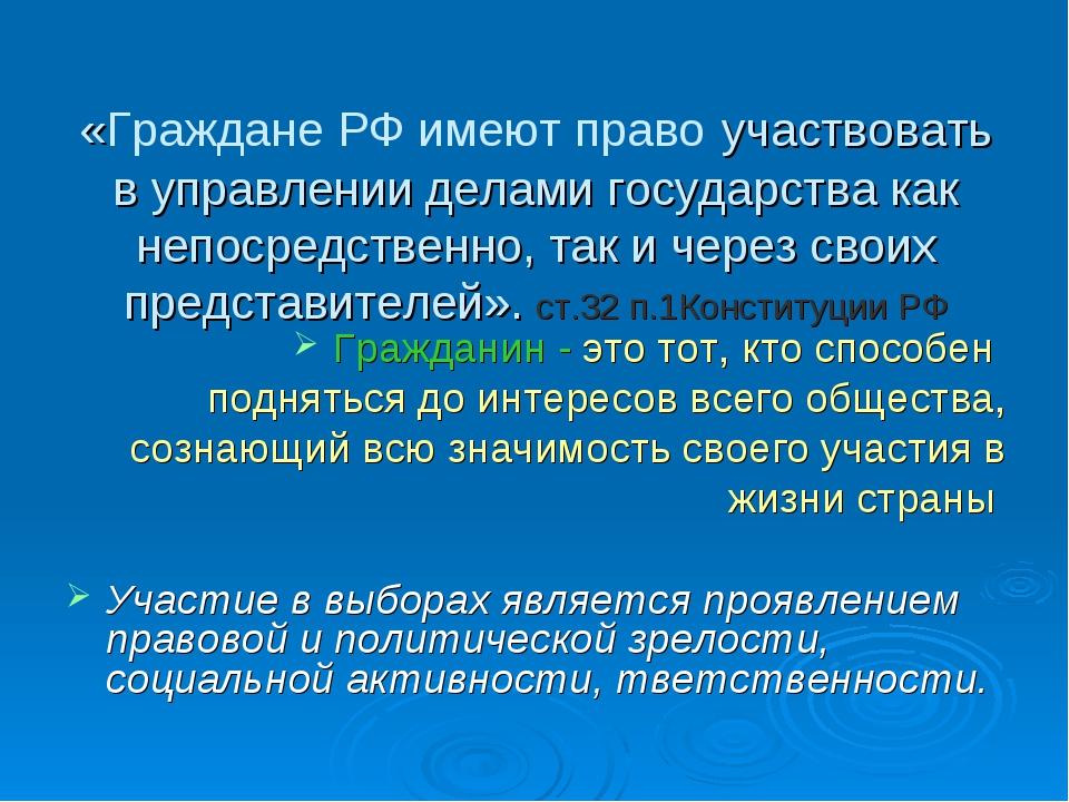 «Граждане РФ имеют право участвовать в управлении делами государства как непо...