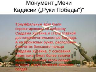 """Монумент """"Мечи Кадисии(""""Руки Победы"""")"""" Триумфальные арки были спроектированы"""