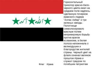 Флаг Ирака Горизонтальный триколор красно-бело-черного цвета имел на среднем