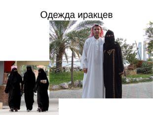Одежда иракцев