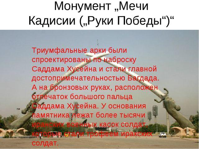 """Монумент """"Мечи Кадисии(""""Руки Победы"""")"""" Триумфальные арки были спроектированы..."""