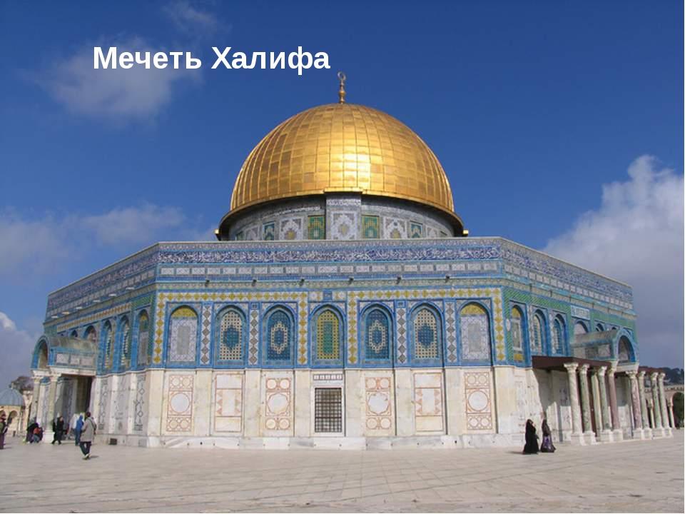 МечетьХалифа