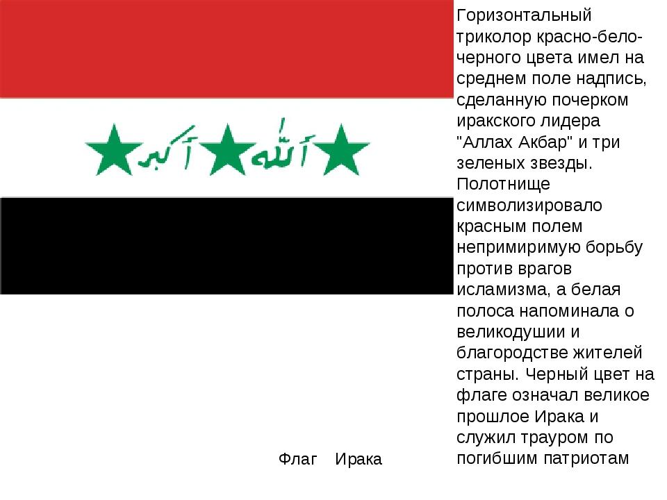 Флаг Ирака Горизонтальный триколор красно-бело-черного цвета имел на среднем...