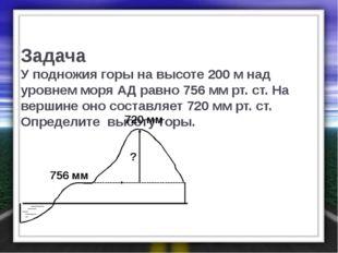 Задача У подножия горы на высоте 200 м над уровнем моря АД равно 756 мм рт. с