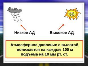 Атмосферное давление с высотой понижается на каждые 100 м подъема на 10 мм рт